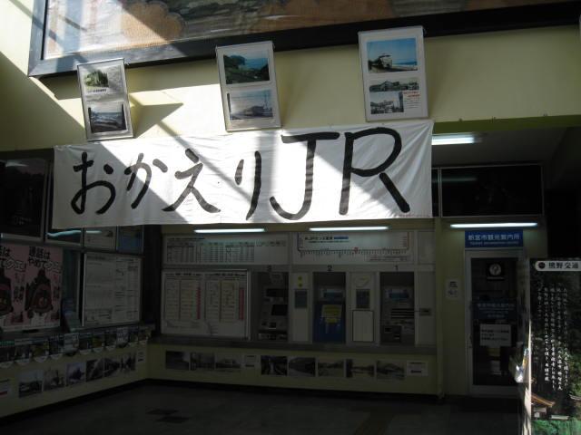 jr-shingu3.JPG
