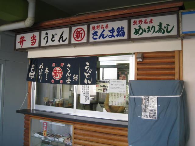 jr-shingu8.JPG
