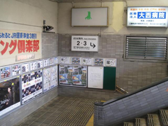 jr-shingu9.JPG