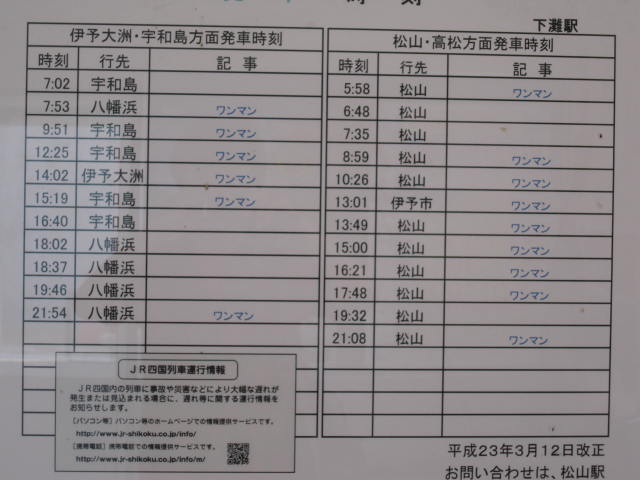 jr-simonada12.JPG