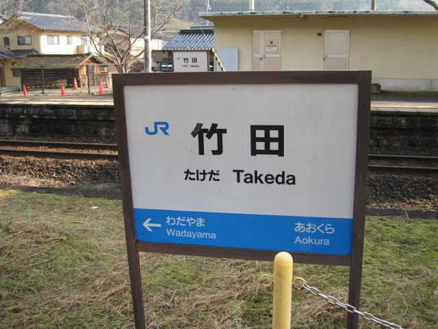 jr-takeda16.JPG
