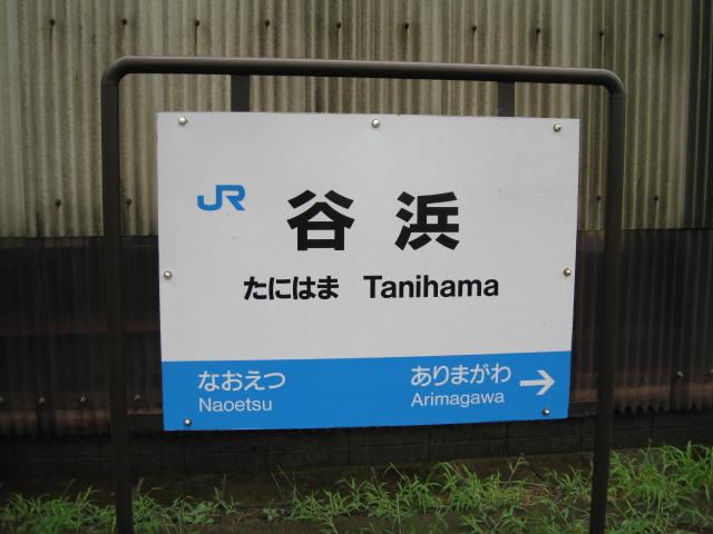 jr-tanihama10.JPG