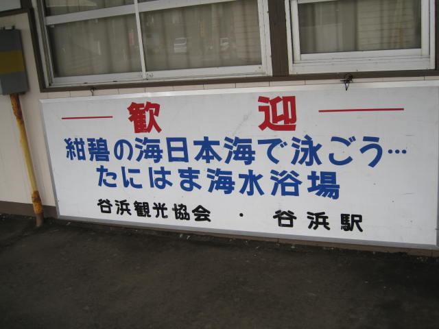 jr-tanihama15.JPG