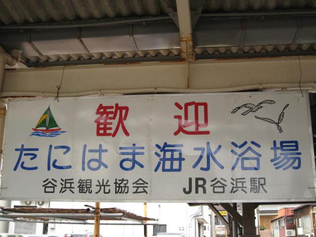 jr-tanihama16.JPG