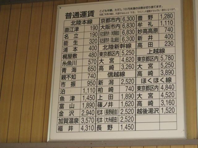 jr-tanihama4.JPG