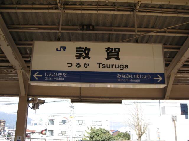 jr-tsuruga1.JPG