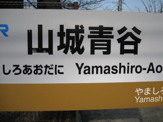 jr-yamashiroaotani6.JPG