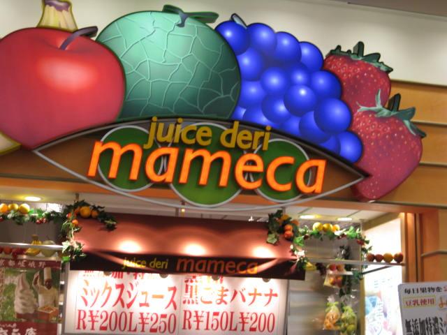 juice-mameca1.JPG