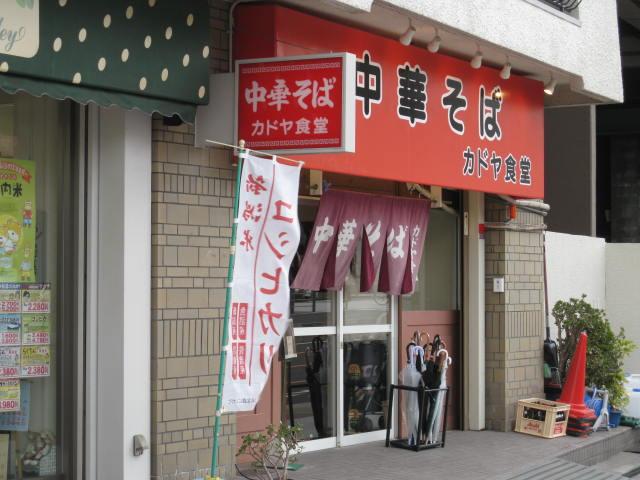 kadoya-syokudo1.JPG