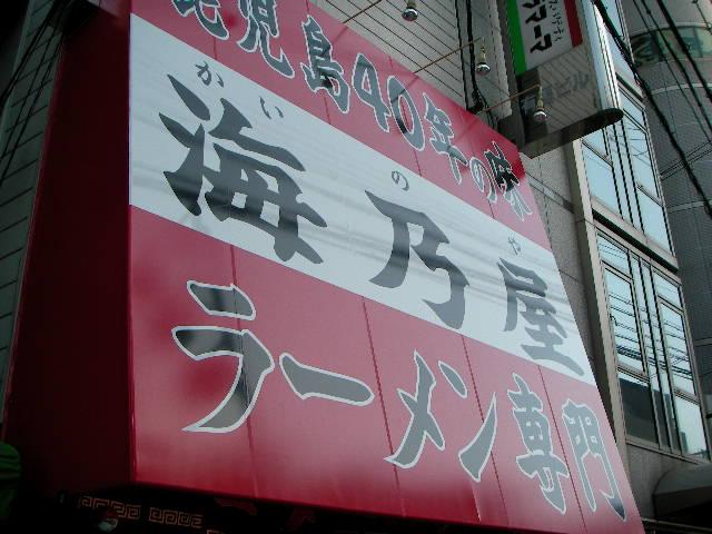 kainoya1.JPG