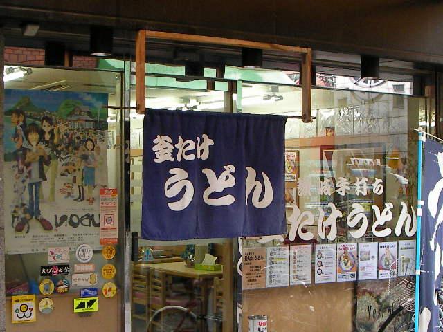 kamatake-udon1.JPG