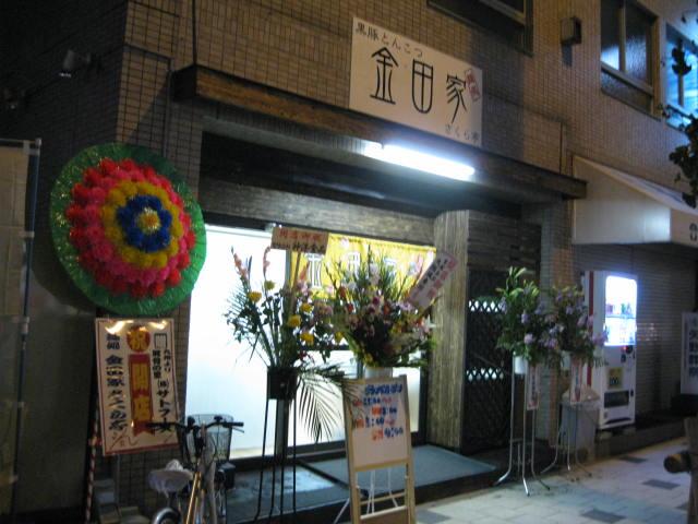 kanedaya1.JPG
