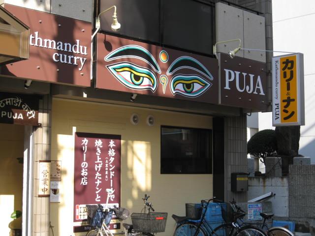 kathman-curry1.JPG
