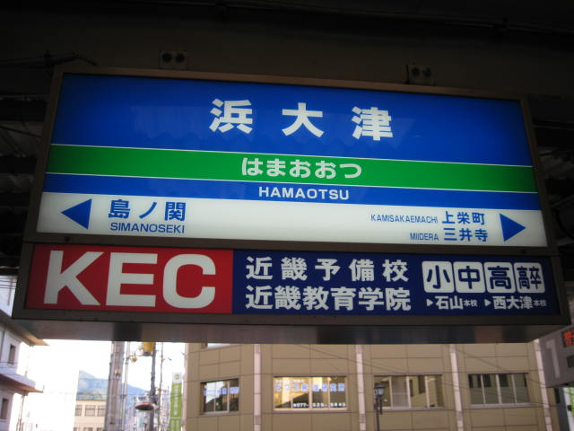 keihan-hamaootsu10.JPG