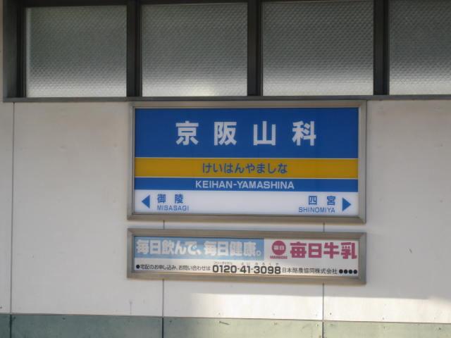 keihan-yamshina9.JPG