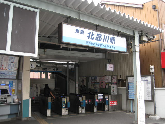 keihinkyuko-kitasinagawa1.JPG