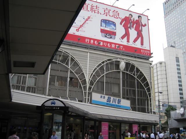 keihinkyuko-sinagawa1.JPG