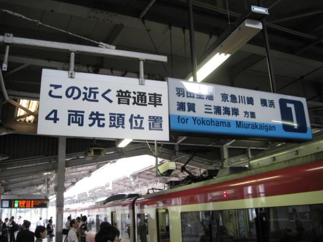 keihinkyuko-sinagawa10.JPG