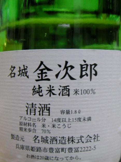 kinjirou1.JPG