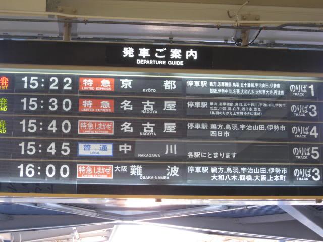 kintetsu-kashikojima10.JPG