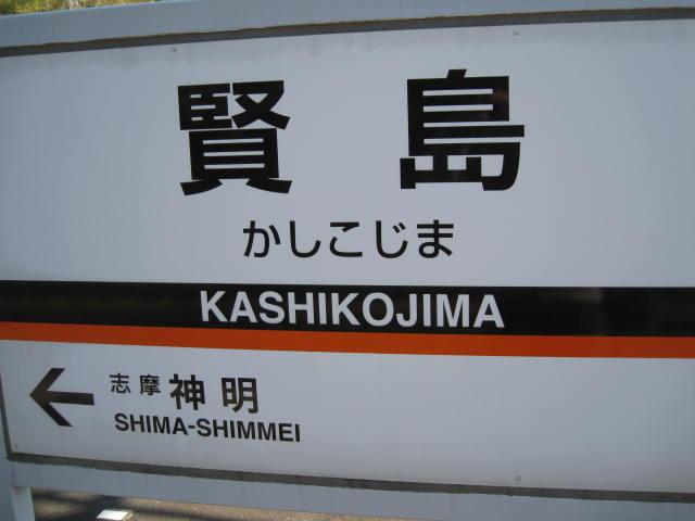 kintetsu-kashikojima17.JPG