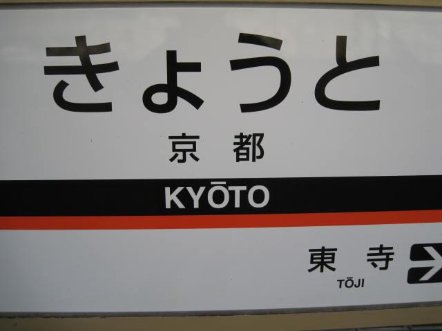 kintetsu-kyoto16.JPG