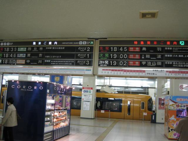 kintetsu-nagoya12.JPG