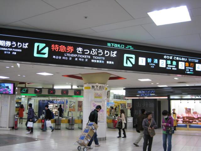 kintetsu-nagoya2.JPG