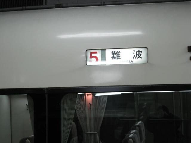 kintetsu-nagoya8.JPG