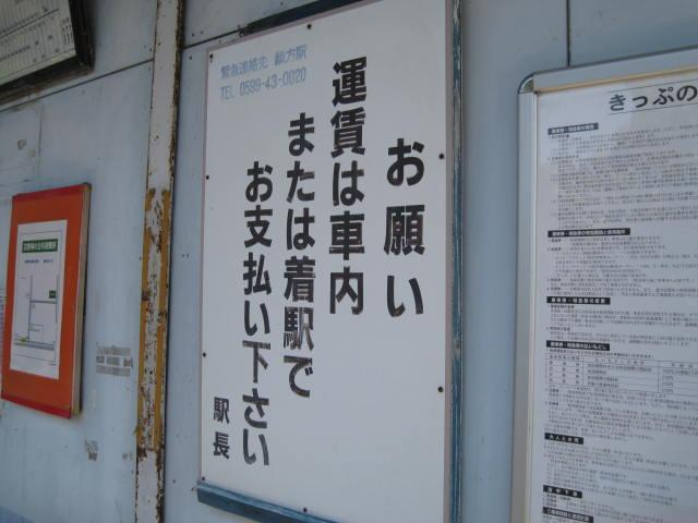 kintetsu-shimashimmei9.JPG