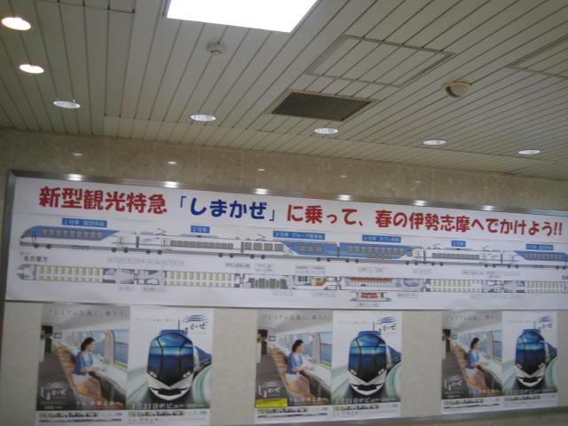 kintetsu-yokkaichi13.JPG