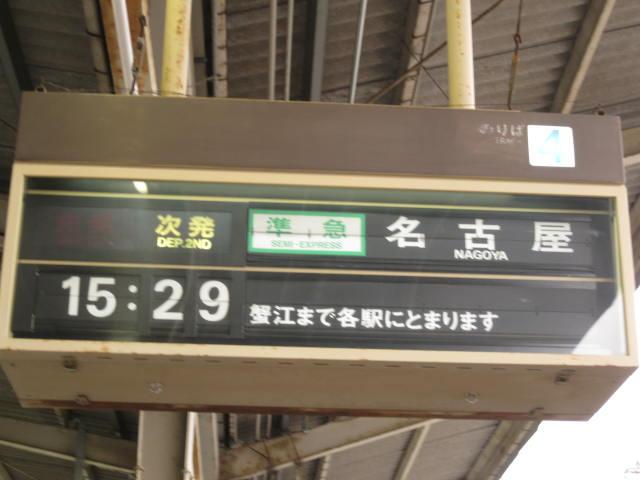 kintetsu-yokkaichi17.JPG
