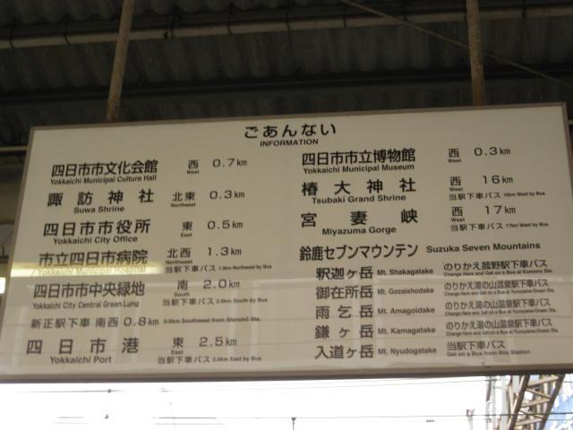 kintetsu-yokkaichi18.JPG