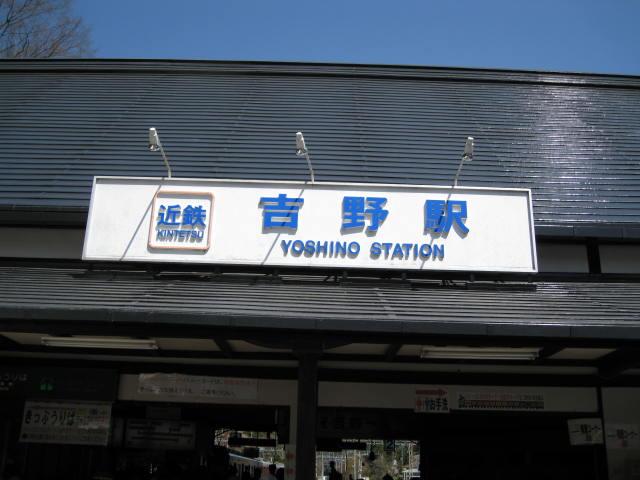 kintetsu-yoshino1.JPG