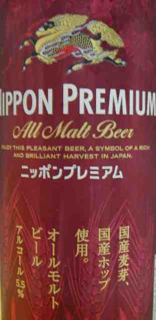 kirin-beer7.JPG