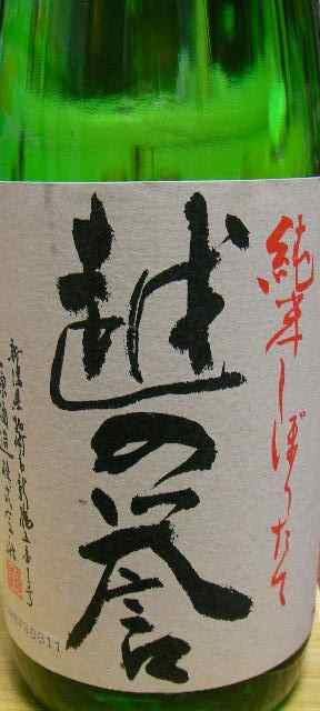 koshinohomare1.JPG