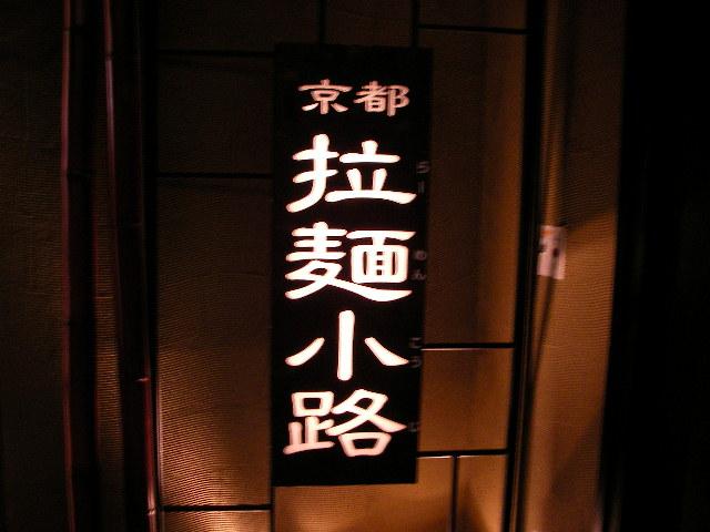 kyoto-ramen-koji.JPG