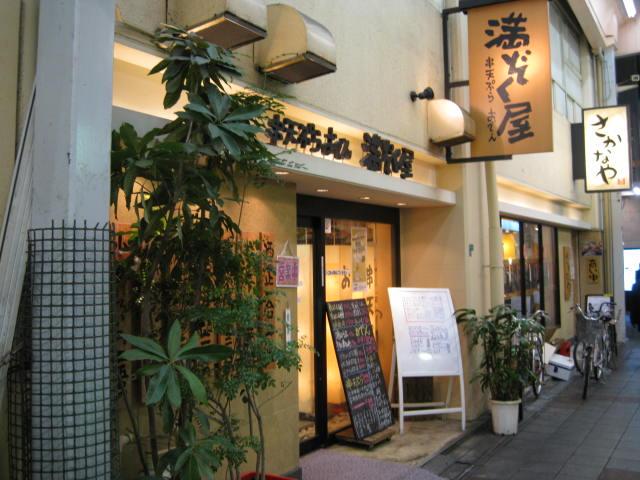 manzokuya1.JPG