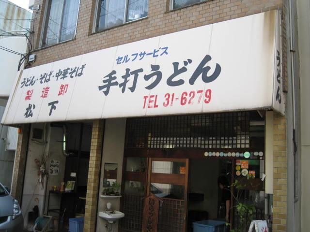 matsu-seimenjo1.JPG