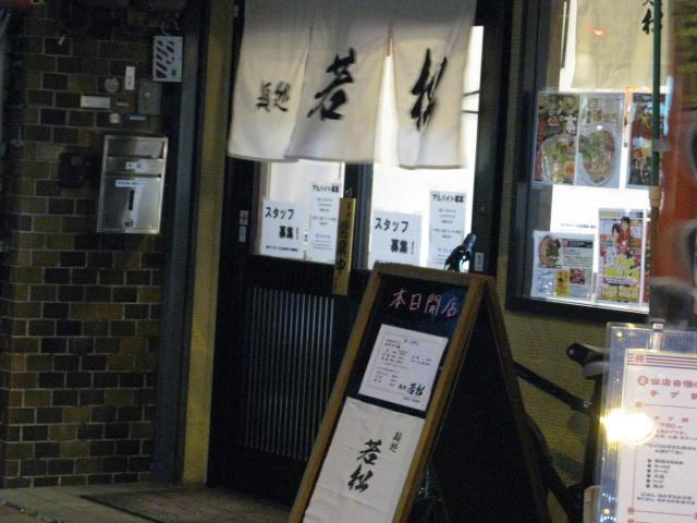 men-wakamatsu1.JPG