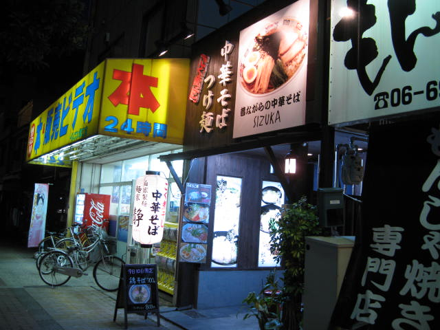 menya-shizuka1.JPG