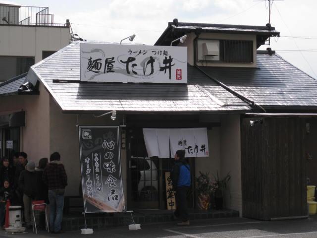 menya-takei1.JPG
