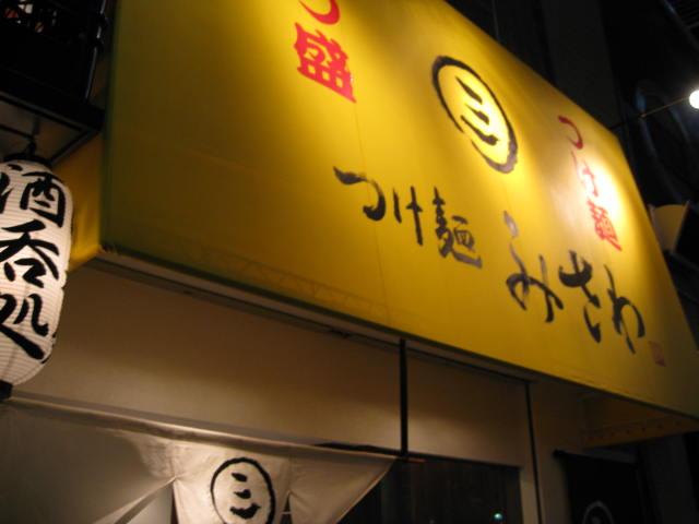 misawa1.JPG