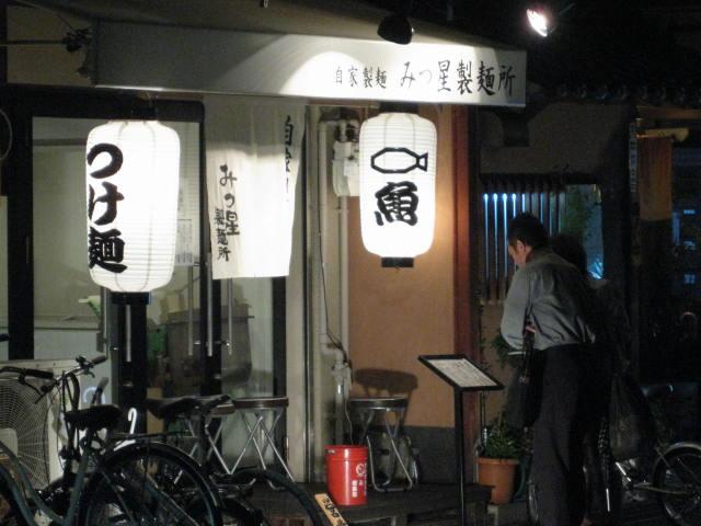 mitsuboshi-seimenjo1.JPG