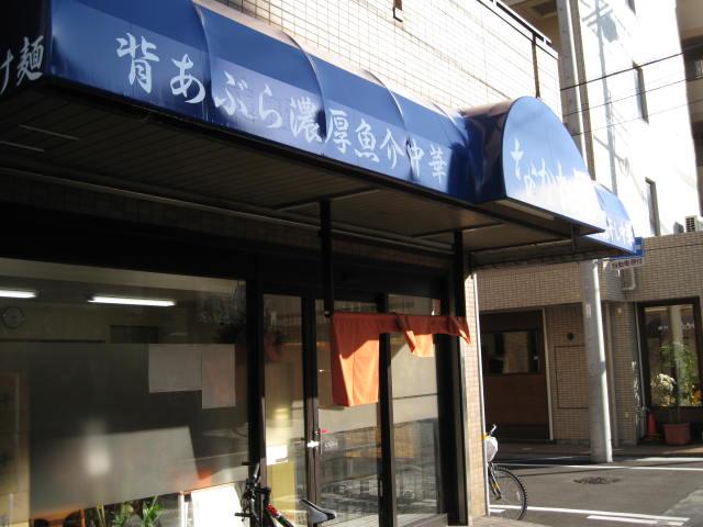 nakataya1.JPG
