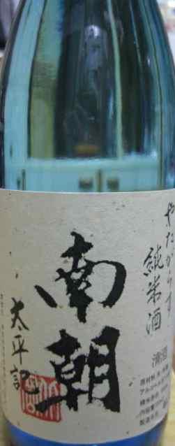 nan-taiheiki1.JPG