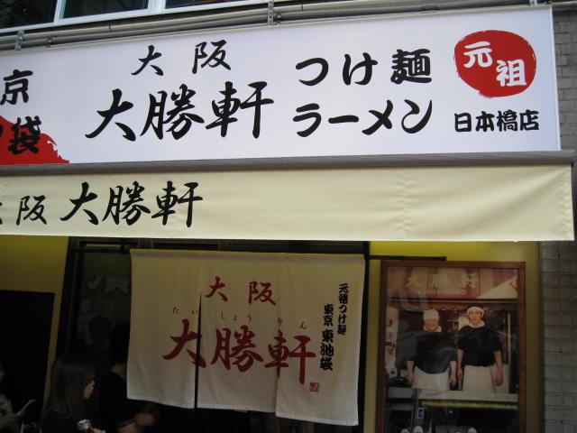 osaka-taisyo-nihonbashi1.JPG
