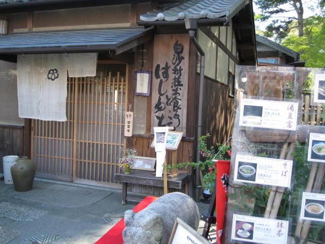 osyo-hashimoto1.JPG