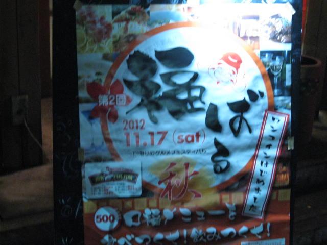 part2-fukubar1.JPG