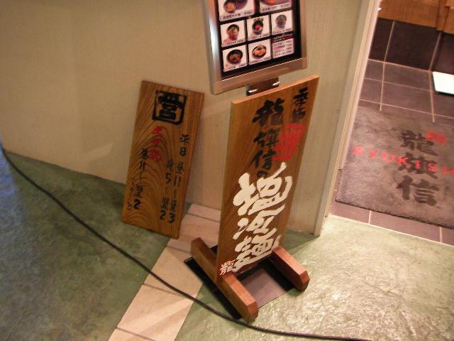 ryukishin1.JPG